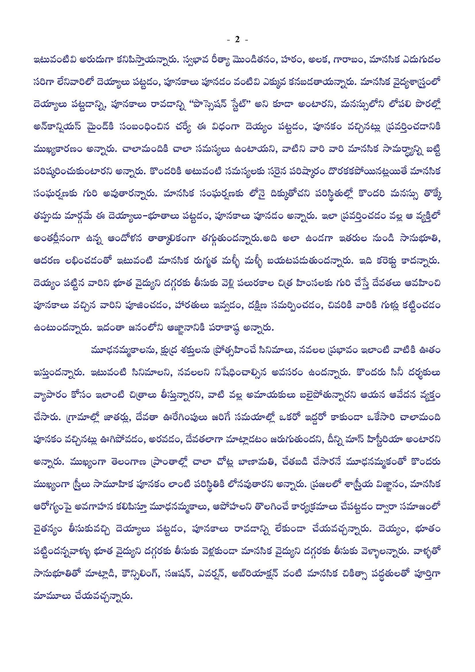 nmm-on-25th-sept-2016_page_2