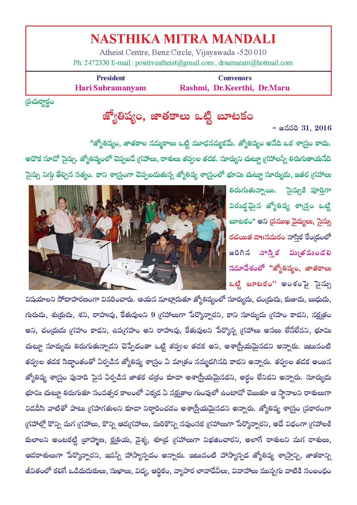 nmm-on-31st-jan-2016_page_1